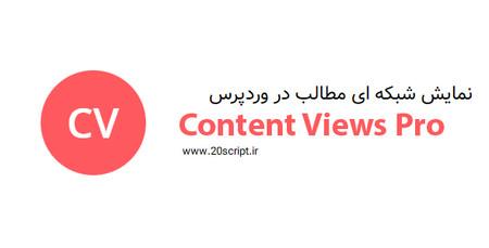 افزونه Content Views Pro   نمایش شبکه ای مطالب در وردپرس