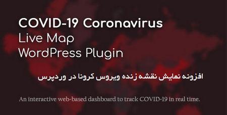 افزونه وردپرس نمایش نقشه زنده ویروس کرونا COVID 19 Coronavirus