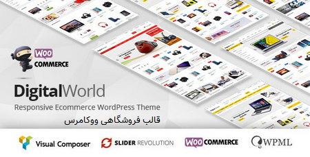 قالب فروشگاهی DigitalWorld برای ووکامرس
