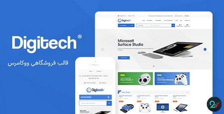 دانلود قالب فروشگاهی Digitech برای ووکامرس