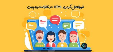غیرفعال کردن HTML در نظرات وردپرس برای جلوگیری از اسپم