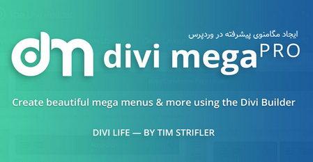 افزونه ایجاد مگامنو های حرفه ای در وردپرس Divi Mega Pro