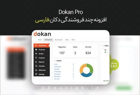 افزونه چند فروشندگی دکان فارسی Dokan Pro نسخه 2.9.19