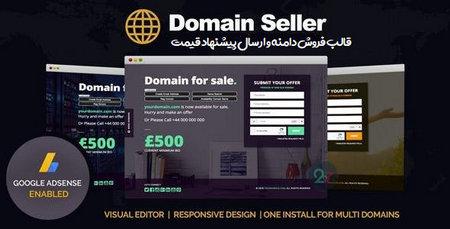 قالب PHP فروش و پیشنهاد قیمت دامنه Domain Seller