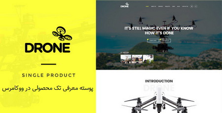 پوسته معرفی تک محصولی Drone برای ووکامرس