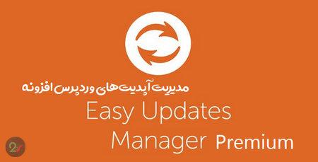 مدیریت آپدیتهای وردپرس با افزونه Easy Updates Manager Premium