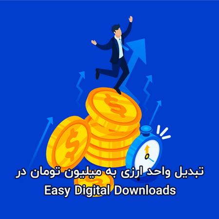 تبدیل واحد ارزی به میلیون تومان در افزونه Easy Digital Downloads