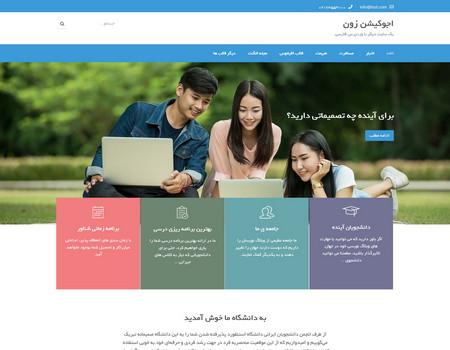 قالب شرکتی وردپرس Education Zone فارسی