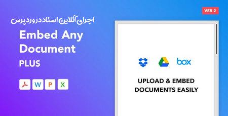 اجرای آنلاین اسناد در وردپرس با افزونه Embed Any Document Plus