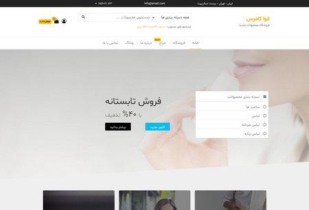 قالب فروشگاهی وردپرس Envo ecommerce فارسی