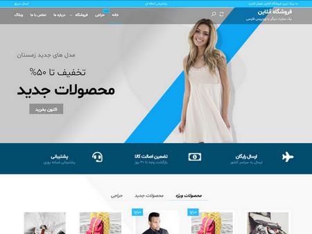 دانلود قالب فارسی Envo Online Store   قالب فروشگاهی وردپرس