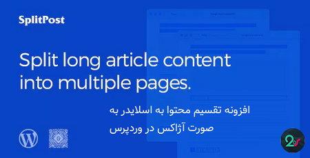 افزونه وردپرس تقسیم محتوا به اسلایدر به صورت آژاکس Post Content Splitter