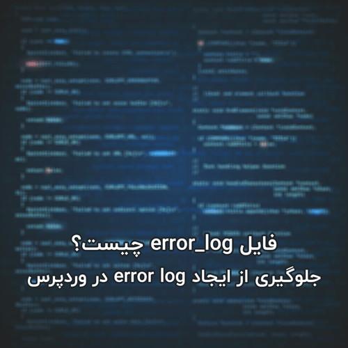 فایل error log چیست؟ جلوگیری از ایجاد error log در وردپرس