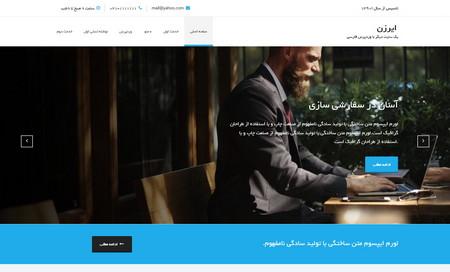 قالب وردپرس شرکتی Erzen فارسی