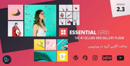 ساخت گرید در وردپرس با افزونه فارسی Essential Grid نسخه 2.3.2
