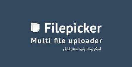 اسکریپت آپلودسنتر فایل Filepicker