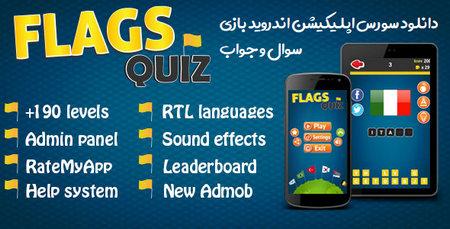 دانلود سورس اپلیکیشن اندروید بازی سوال و جواب Quiz Of Kings