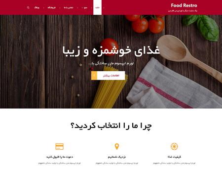 قالب وردپرس رستوران و غذاخوری Food Restro فارسی
