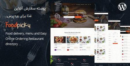 پوسته رستوران و سفارش غذا برای وردپرس FoodPicky