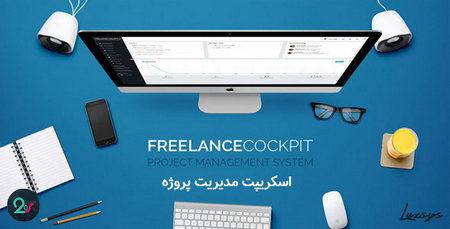 اسکریپت مدیریت پروژه Freelance Cockpit 3 نسخه 3.3.0
