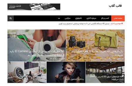 قالب خبری وردپرس Glob فارسی
