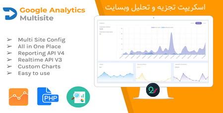 اسکریپت تجزیه و تحلیل وبسایت Google Analytics