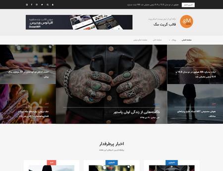 قالب خبری وردپرس GreatMag فارسی