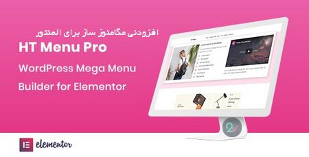 ساخت مگامنو های حرفه ای در المنتور با افزونه HT Menu Pro