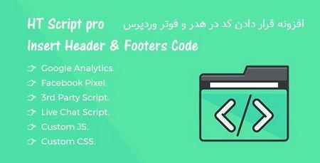 قرار دادن کد دلخواه در هدر و فوتر وردپرس با افزونه HT Script Pro