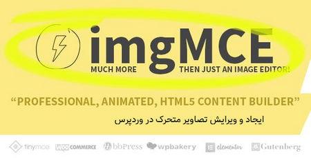 ایجاد و ویرایش تصاویر متحرک در وردپرس با افزونه imgMCE