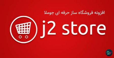 افزونه فروشگاه ساز حرفه ای جوملا J2store Pro
