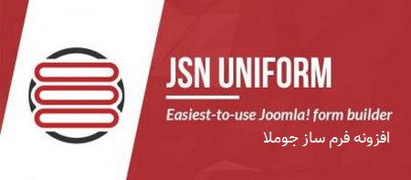 افزونه فرم ساز جوملا JSN UniForm Pro Unlimited