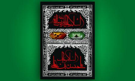 دانلود طرح لایه باز پوستر و کتیبه امام حسین (ع)