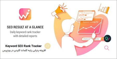 افزونه ردیابی رتبه کلمات کلیدی در وردپرس Keyword SEO Rank Tracker