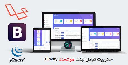 اسکریپت سیستم تبادل لینک Linkify