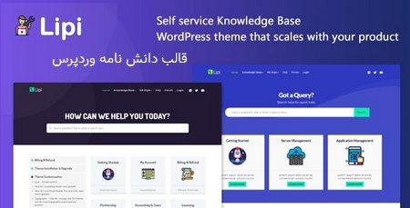 قالب راه اندازی دانش نامه آنلاین در وردپرس Lipi