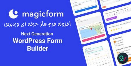دانلود افزونه فرم ساز MagicForm برای وردپرس