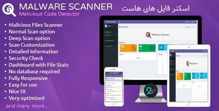 اسکریپت اسکنر شناسایی کد های مخرب Malware Scanner