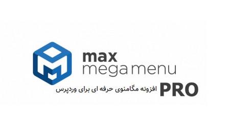 دانلود افزونه Max Mega Menu Pro   ایجاد مگامنوی حرفه ای برای وردپرس