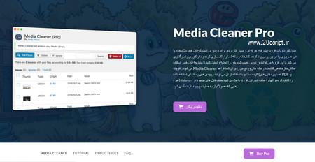 دانلود افزونه وردپرس Media Cleaner Pro   افزونه پاکسازی رسانه وردپرس