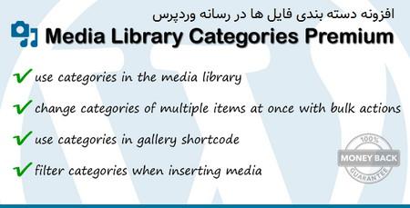 افزونه دسته بندی فایل ها در رسانه وردپرس Media Library Categories Premium