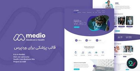 قالب پزشکی برای وردپرس Medio