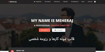 قالب HTML نمونه کارها و رزومه شخصی Meheraj