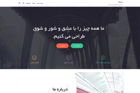 قالب وردپرس شرکتی Neve فارسی