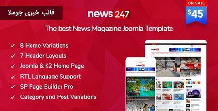 قالب مجله ای و خبری News247 برای جوملا