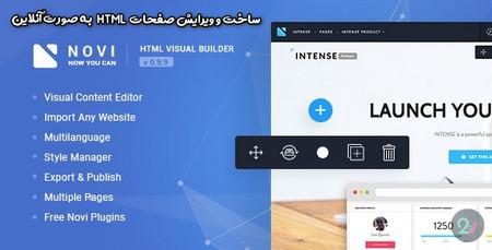 Novi komut dosyasıyla HTML sayfalarını çevrimiçi oluşturun ve düzenleyin