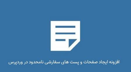 افزونه ایجاد صفحات و پست های سفارشی نامحدود در وردپرس Page Generator Pro