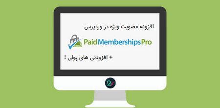 افزونه عضویت ویژه ( VIP ) برای وردپرس Paid Memberships Pro + افزودنی ها