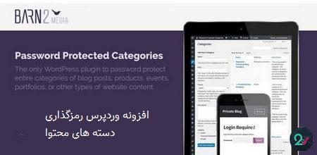 افزونه وردپرس رمزگذاری دسته های محتوا Password Protected Categories