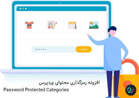 دانلود افزونه رمزگذاری محتوای وردپرس Password Protected Categories